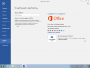 Торрент Windows 7 SP1 (x86/x64) 13in1 +/- Office 2016 by SmokieBlahBlah 11.04.18