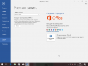 Windows 10 (x86/x64) 10in1 + LTSB +/- Office 2016 by SmokieBlahBlah 13.04.18