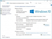Скачать Windows 10 1803 Build 17134.112 {4in1} x64 / Sebaxakerhtc Edition