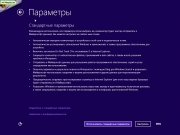 Бесплатно Windows 8.1 12 in 2 KottoSOFT (Rus) (x86x64)[v.182018]