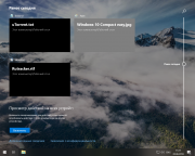 Торрент скачать Windows 10 Compact Easy 1803 build17134.137 {3in1} x64 / by flibustier