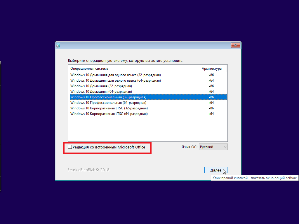 Windows 10 8in1 + LTSC (LTSB) +/- Office 2019 (x86/x64) by