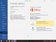 Торрент скачать Windows 10 32in1 (2004 + LTSC 1809) x86/x64 +/- Office 2019 x86 by SmokieBlahBlah 30.05.20
