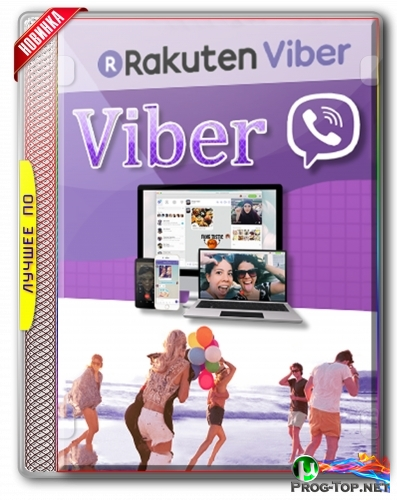 Интернет звонки - Viber 14.0.0.51 RePack (& Portable) by elchupacabra