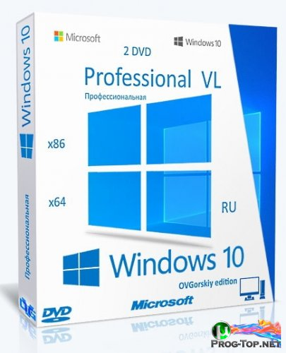 Windows 10 Professional VL x86-x64 20H2 RU by OVGorskiy Январь 2021