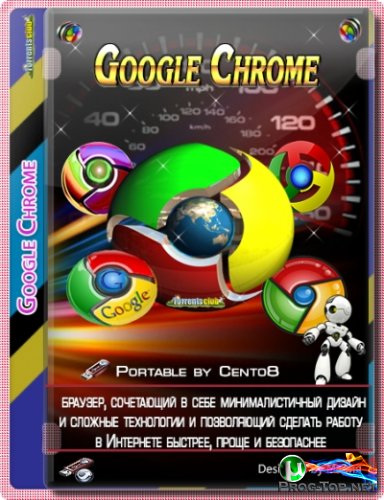 Веб браузер - Google Chrome 88.0.4324.146 Portable by Cento8