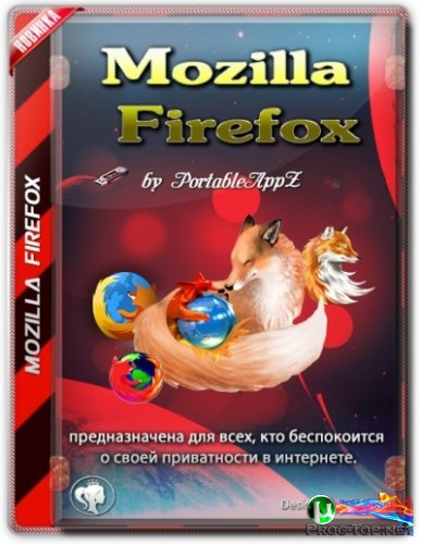 Интернет браузер - Firefox Browser 85.0.1 Portable by PortableApps