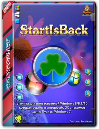 Меню пуск для Windows 10 - StartIsBack++ 2.9.12 StartIsBack+ 1.7.6 RePack by KpoJIuK